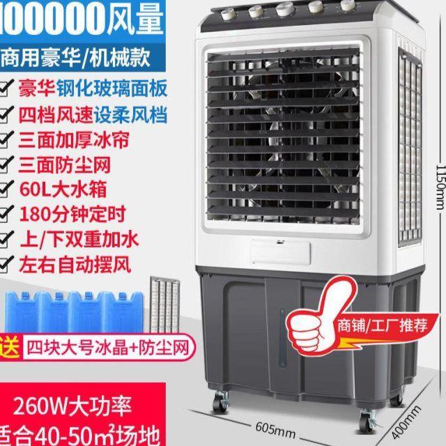 工业空调扇家用冷风机水冷小空调商用可移动大型制冷水风扇超强风