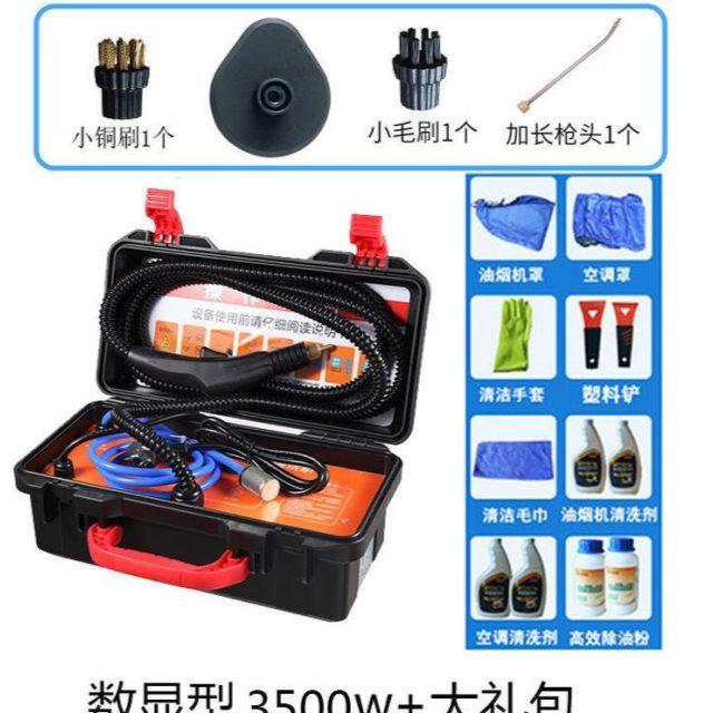 高温高压蒸汽清洁机商用家用多功能厨房油烟机油污空调蒸汽清洗机