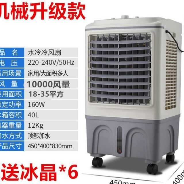 菊花工业空调扇家用冷风机小空调水冷空调宿舍商用大型制冷水风扇