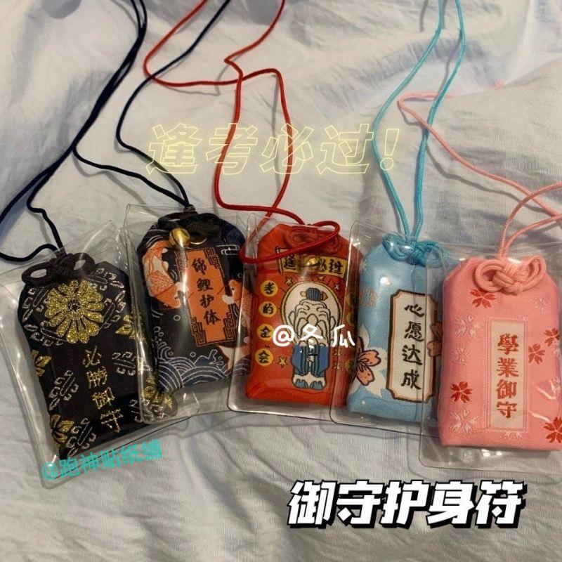 日本御守符护身符学业中考高考必胜考试祈福心愿达成好运礼物挂件
