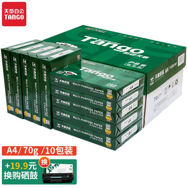 54149-A4打印纸新绿天章70g/80克复印纸中高品质办公用品500张/包多规格-详情图
