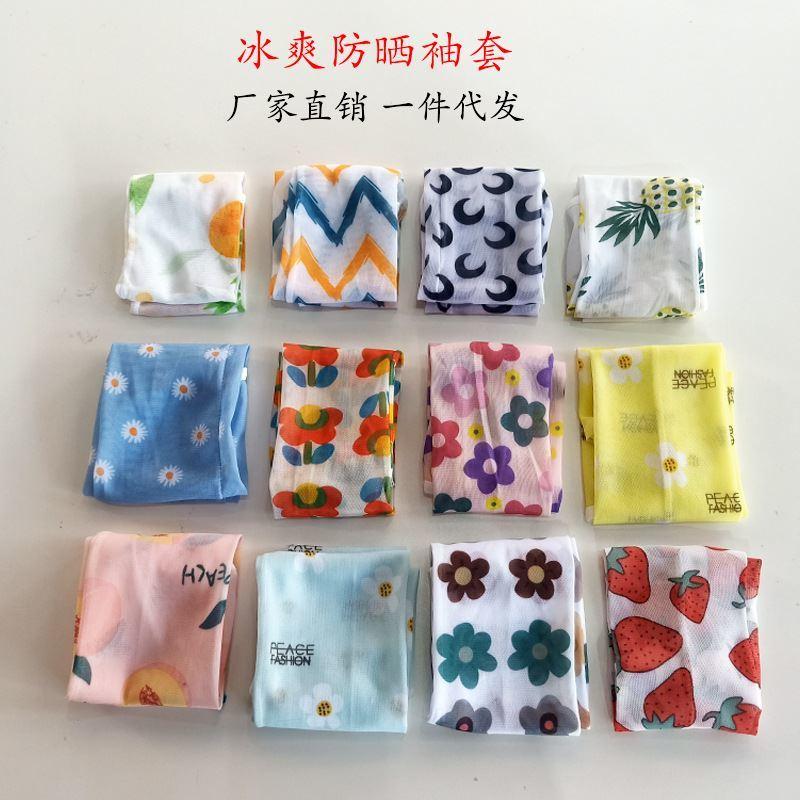 东大门冰袖2020新款韩版户外休闲防晒袖套网红同款冰丝袖