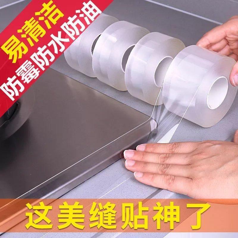 防水胶带厨房防水防霉贴防潮水槽缝隙美缝贴马桶贴条墙角贴密封条