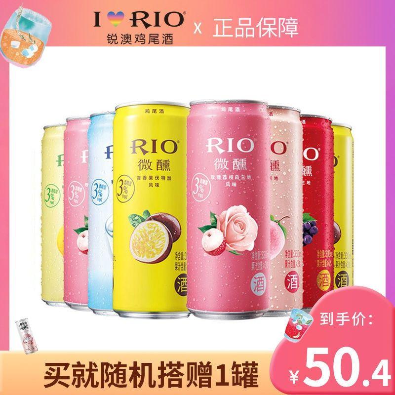 6口味330ml*8罐RIO锐澳微醺鸡尾酒百香果玫瑰荔枝白桃乳酸菌新品