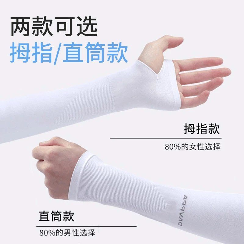 夏季冰袖防晒手袖护臂冰丝袖子套手臂袖套防紫外线骑行开车薄男女