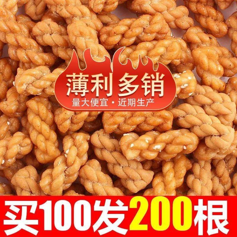 【买200送200】小麻花整箱小零食便宜好吃的休闲食品小吃批发红糖
