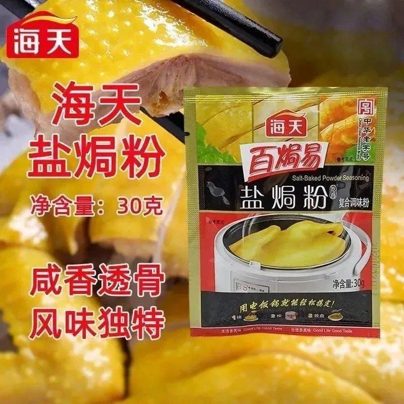 海天百焗易盐焗鸡粉30g盐焗鸡专用料 盐焗粉家用配料香料调料