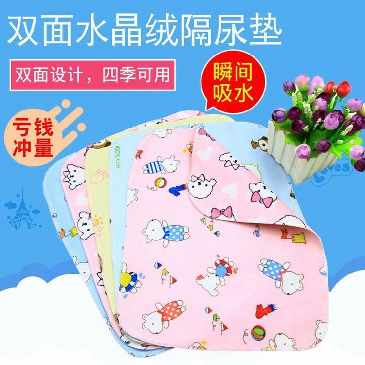 厂家批发可洗双面水晶绒婴幼儿隔尿垫 成人经期垫 卧床老人隔尿垫
