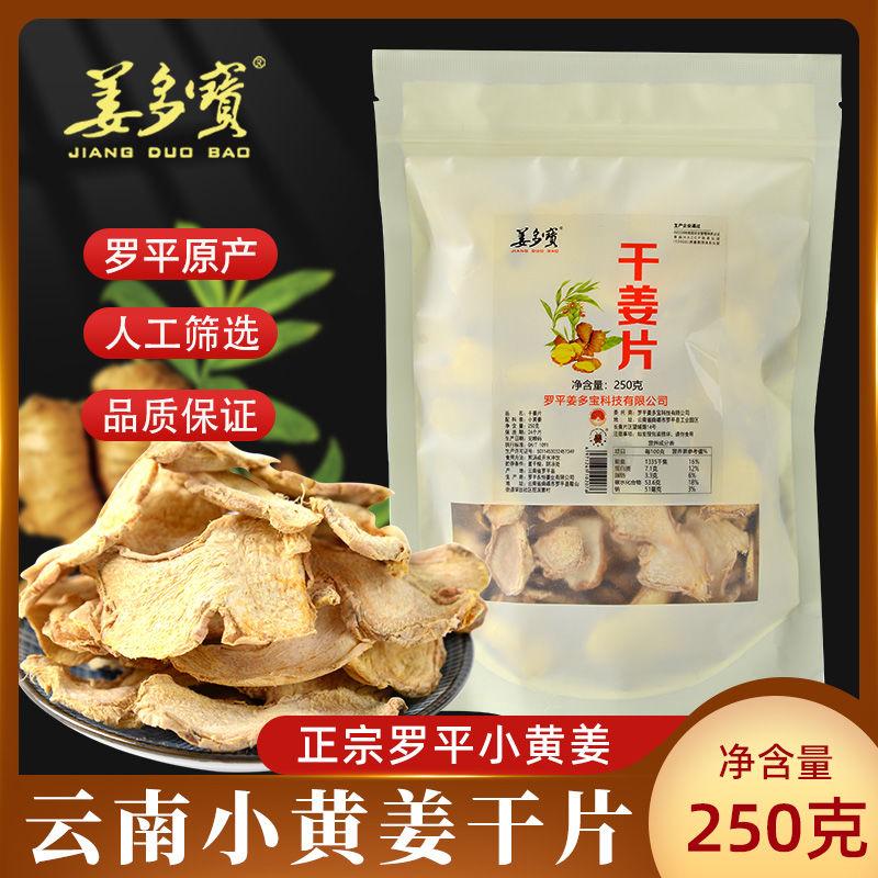 姜多宝干姜片袋装250g正宗罗平小黄姜