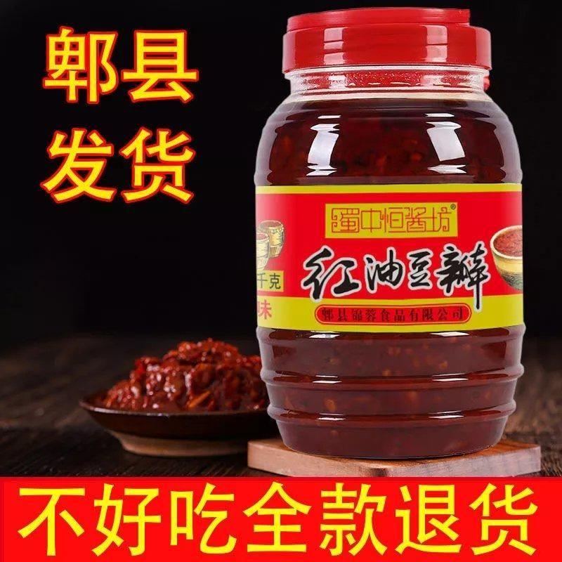 正宗郫县发货豆瓣酱四川特产红油豆瓣酱家用炒菜批发调味料回锅肉