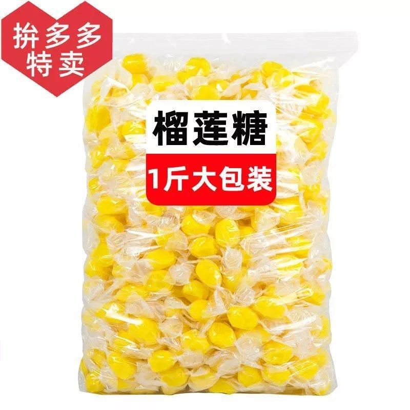 泰国风味榴莲糖500g特浓榴莲软糖1斤装2颗散装批发零食特产包邮