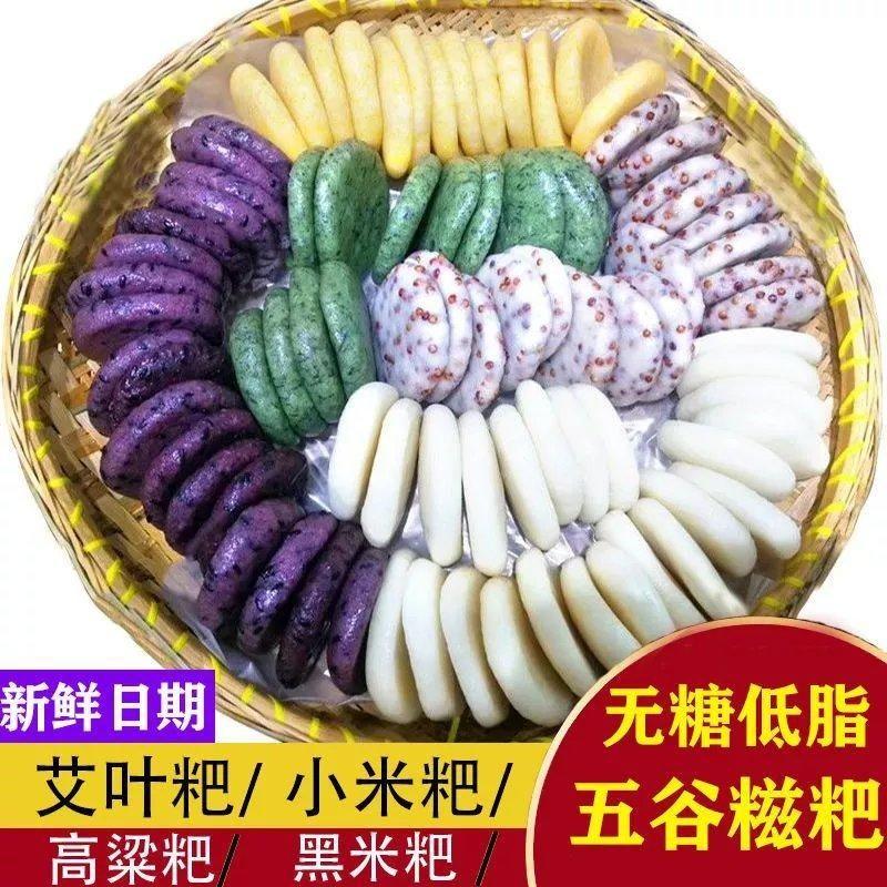 贵州五谷糍粑纯糯米手工粑粑小米艾叶糍粑湖南湖北农家自制糯米滋