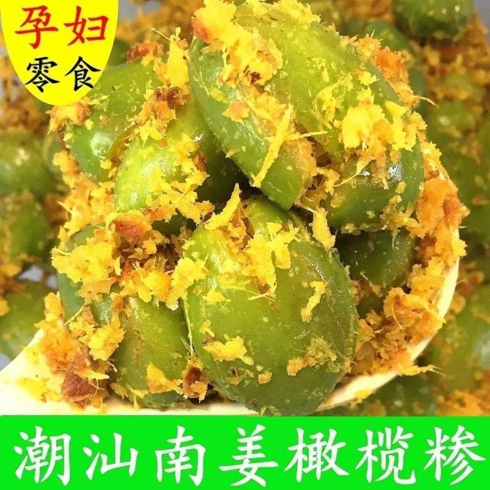 新鲜现做南姜橄榄糁孕妇零食潮汕特产南姜橄榄散杂咸500g瓶装