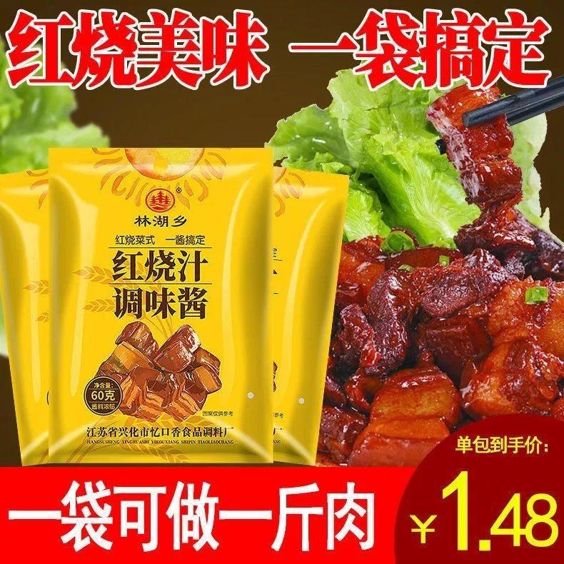 红烧酱汁排骨猪蹄酱汁调味包酱料鸡肉家用红烧鱼排骨茄子家用餐饮
