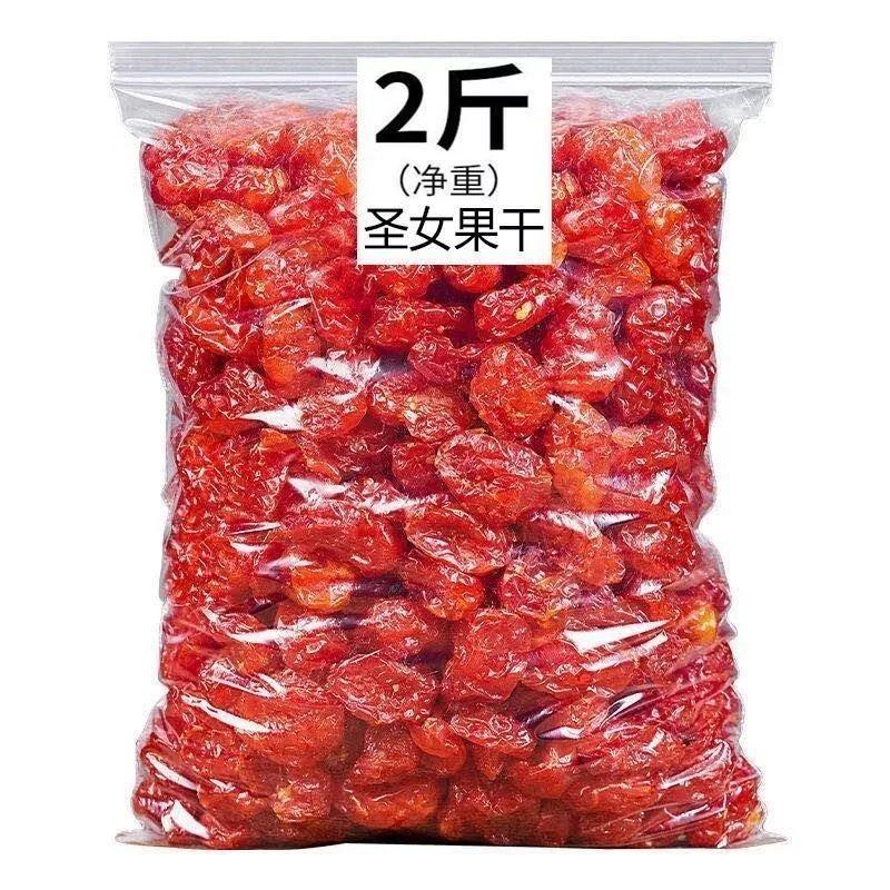 小西红柿番茄干圣女果干小零食蜜饯零食新鲜果干酸甜可口120g250g