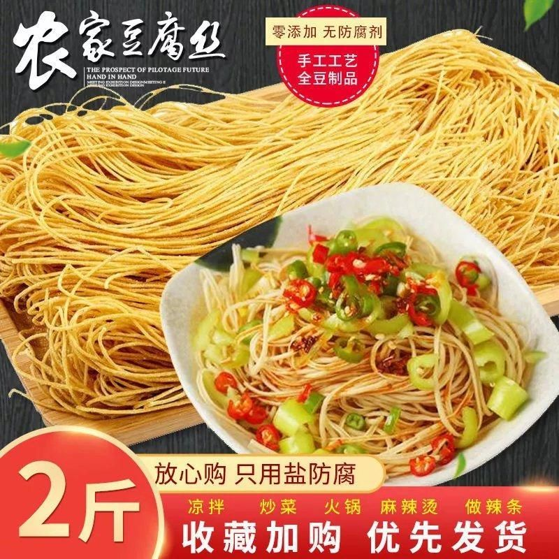 腐竹丝豆丝凉拌菜干货豆制品河南农家手工特产豆皮豆腐丝云丝批发