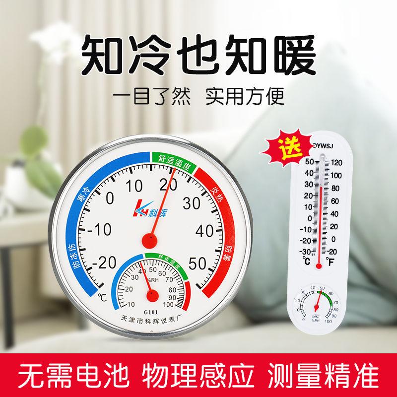温湿度计家用温度计室内精准高精度卧室室温计干湿计工业大棚壁挂