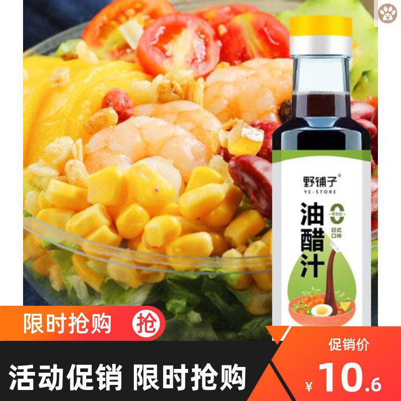 新野铺子油醋汁酱料蔬菜水煮菜蘸料沙拉酱健身轻食健康调味料瓶装