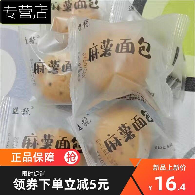 新货麻薯面包进龙麻薯球团子充饥食品欧包山姆超市同款原味麻薯;