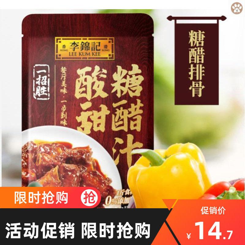 糖醋汁李锦记酸甜糖醋排骨里脊鱼调味料炸鸡火锅凉拌菜蘸酱袋装