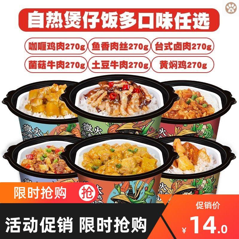 微火自热米饭懒人快餐即食台式卤肉鱼香肉丝土豆煨牛肉咖喱煲仔饭