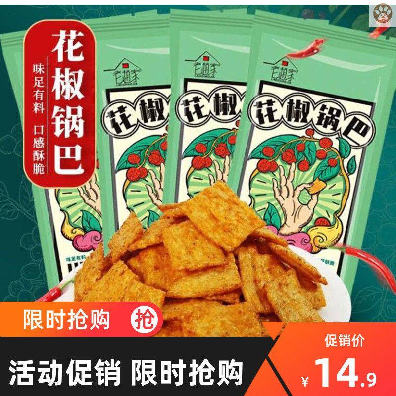 老赵家花椒锅巴手工小米锅巴椒麻味酥脆网红休闲小吃零食品整箱