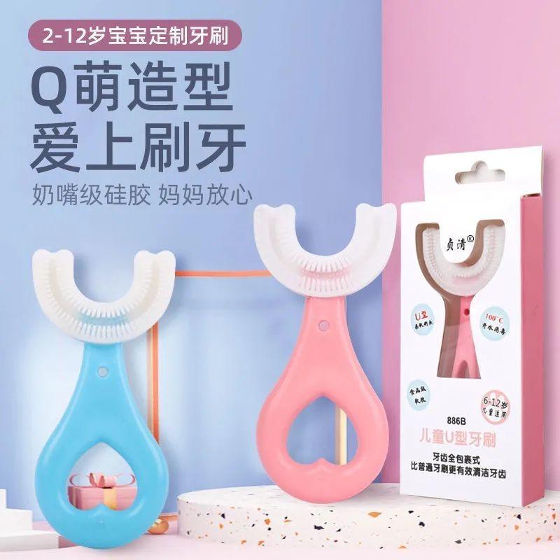 儿童牙刷u型软毛洁牙器2-12岁幼儿牙膏牙刷套装