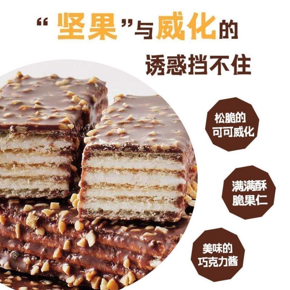 88737-网红巧克力威化饼干早餐充饥夜宵小吃休闲零食品整箱散装批发-详情图