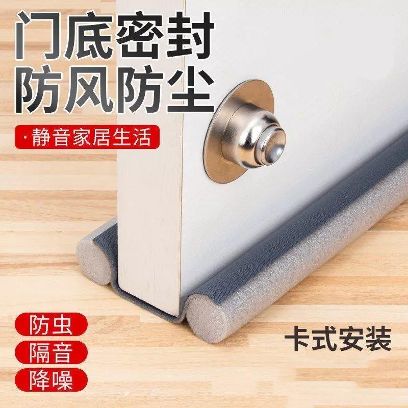 门缝门底密封条房门缝隙隔音降噪卧室挡风防尘神器防鼠防虫门挡条