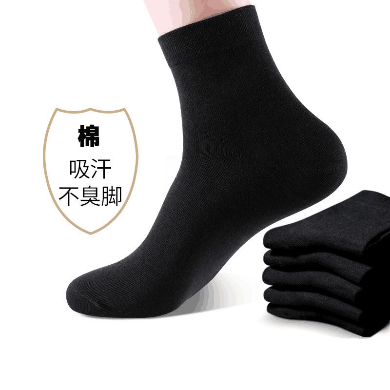 秋冬袜子男士商务中筒袜秋冬厚款棉袜吸汗四季长筒透气男棉袜