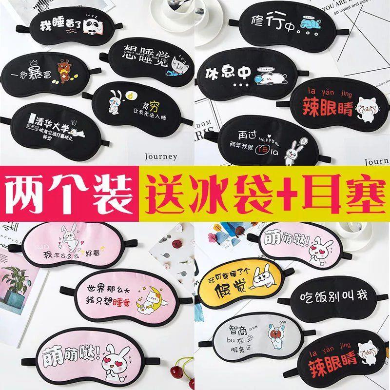 眼罩睡眠遮光透气女可爱卡通冰袋男冷热敷睡觉韩版冬学生个性儿童