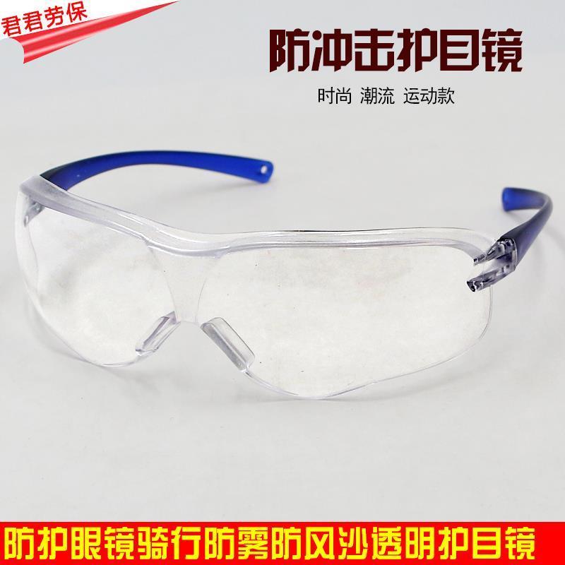 护目镜骑行防冲击防风沙工业打磨灰尘防飞溅男女劳保透明防护眼镜
