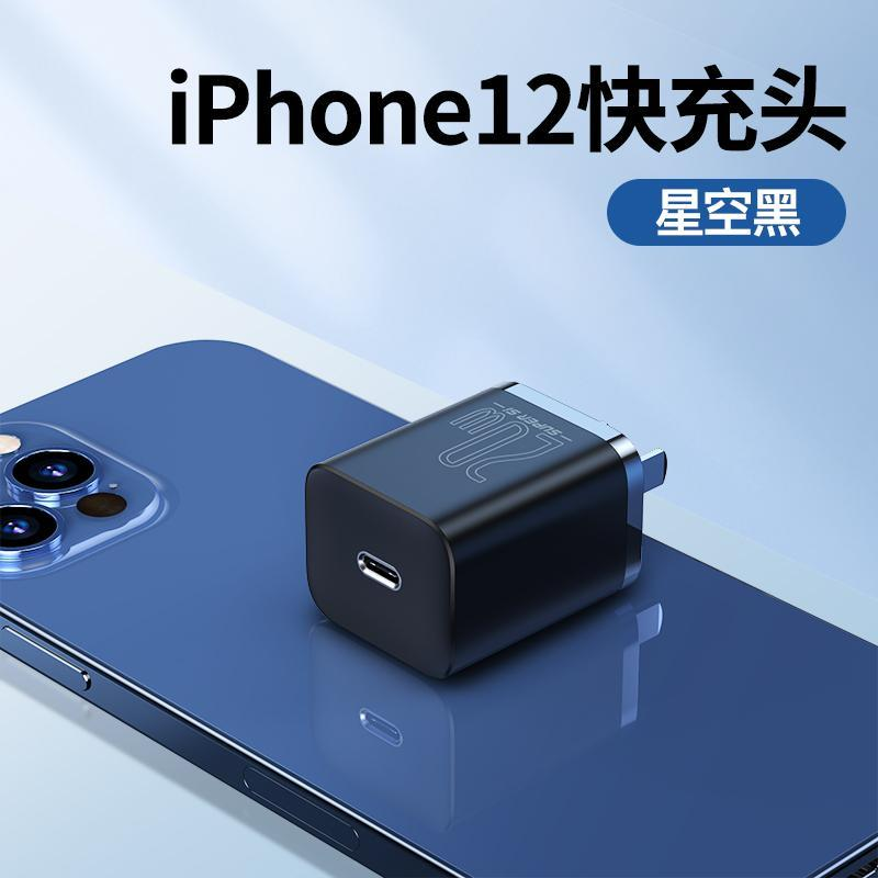 20w快充,比苹果原装快3倍:倍思 Si超级硅PD充电器CCSUP-A02
