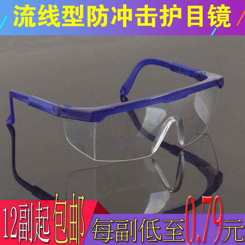 防护蓝白伸缩腿眼镜打磨防尘劳保防冲击防飞溅护目镜可调节眼镜