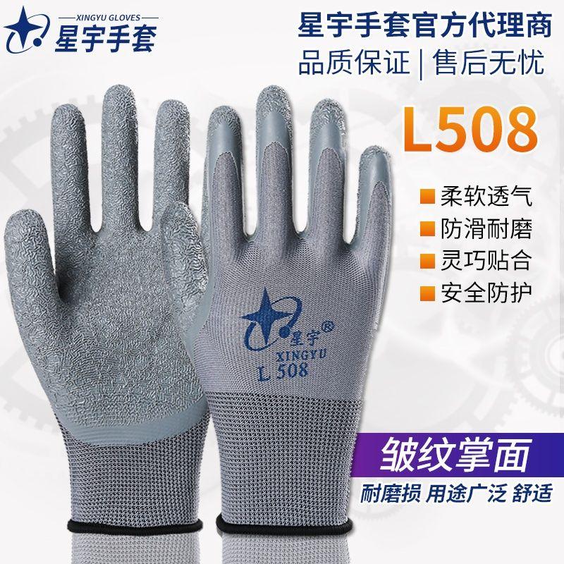 54249-正品星宇L508劳保手套皱纹浸胶耐磨防滑透气工作防护胶皮劳保-详情图