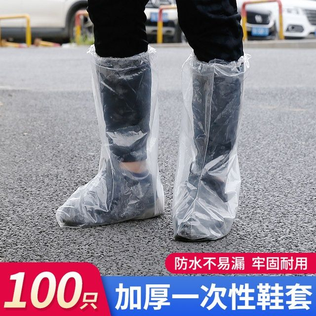 一次性鞋套防水防沙雨天必备加厚长筒靴套室户外塑料防滑耐磨脚套